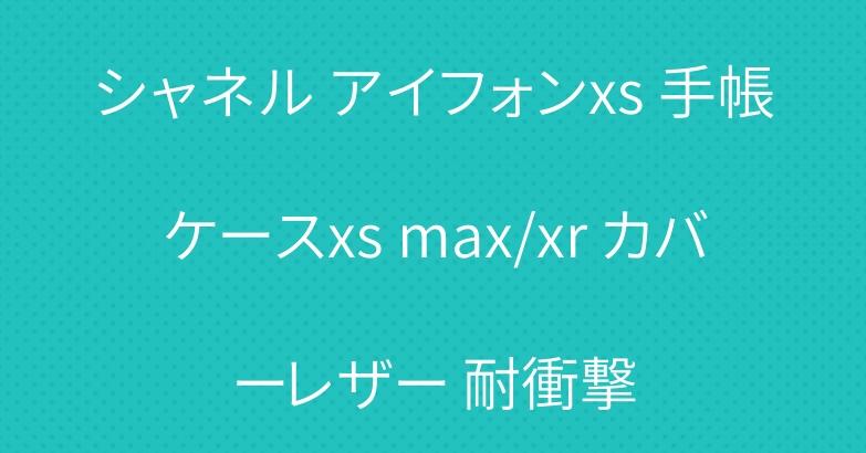 シャネル アイフォンxs 手帳ケースxs max/xr カバーレザー 耐衝撃