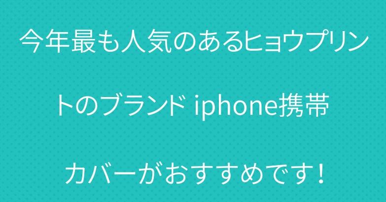 今年最も人気のあるヒョウプリントのブランド iphone携帯カバーがおすすめです!