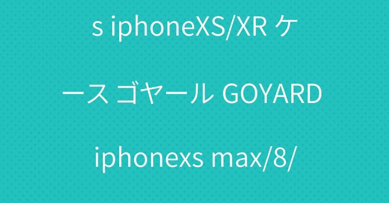 ブランド エルメス hermes iphoneXS/XR ケース ゴヤール GOYARD iphonexs max/8/7/6s plus ペアケース 手帳型