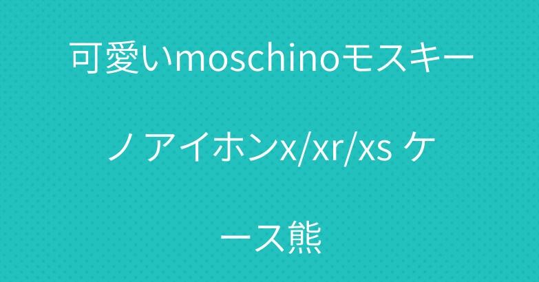 可愛いmoschinoモスキーノ アイホンx/xr/xs ケース熊