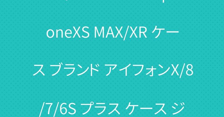 シャネル chanel iphoneXS MAX/XR ケース ブランド アイフォンX/8/7/6S プラス ケース ジャケット