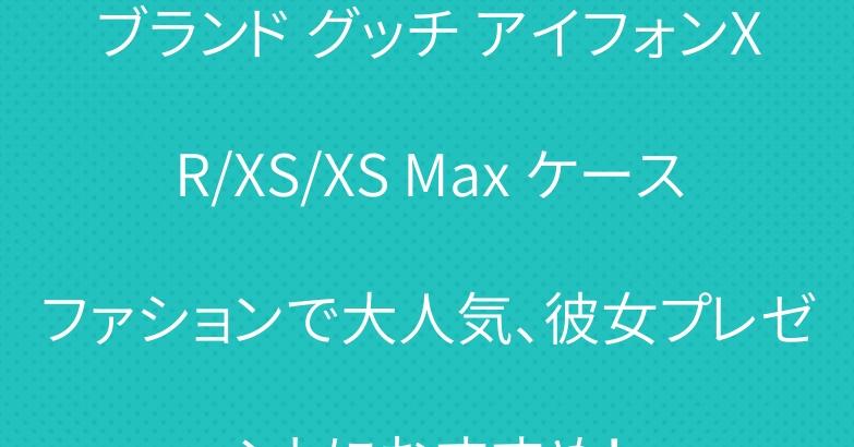 ブランド グッチ アイフォンXR/XS/XS Max ケースファションで大人気、彼女プレゼントにおすすめ!