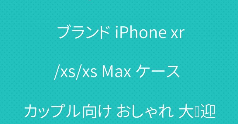 ルイ・ヴィトン  シュプリーム ブランド iPhone xr/xs/xs Max ケース カップル向け おしゃれ 大欢迎!