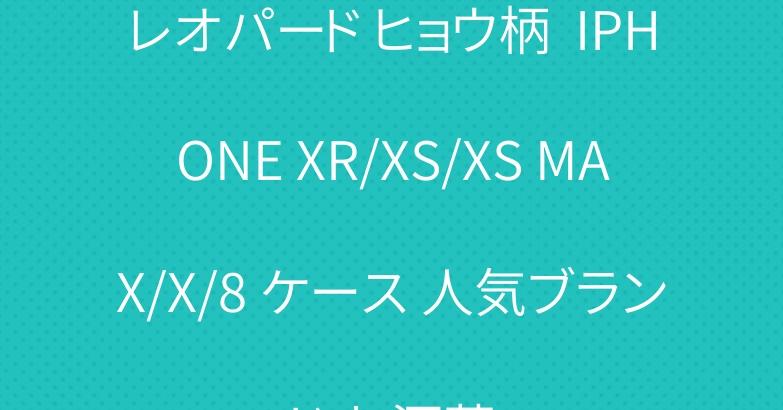レオパード ヒョウ柄  IPHONE XR/XS/XS MAX/X/8 ケース 人気ブランド お洒落
