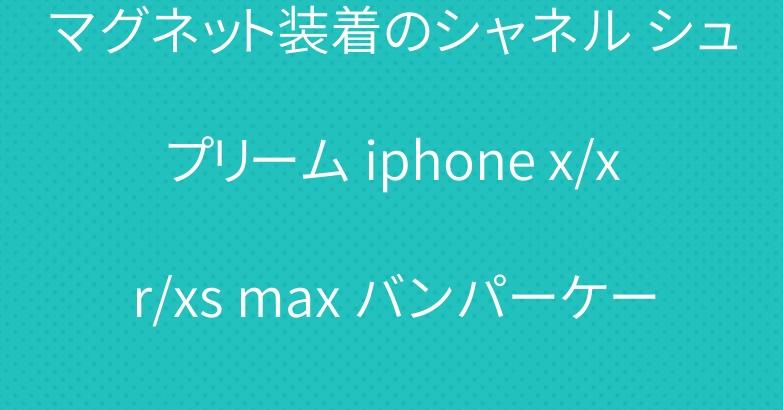マグネット装着のシャネル シュプリーム iphone x/xr/xs max バンパーケース