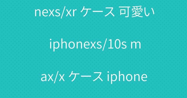 エムシーエム MCM iPhonexs/xr ケース 可愛い iphonexs/10s max/x ケース iphone10/8/7/6s plus ペアケース