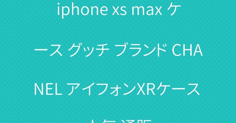 iphone xs max ケース グッチ ブランド CHANEL アイフォンXRケース 人気 通販