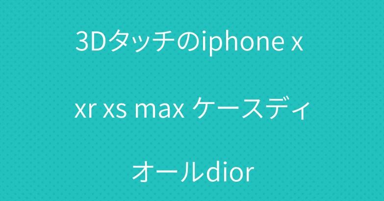 3Dタッチのiphone x xr xs max ケースディオールdior
