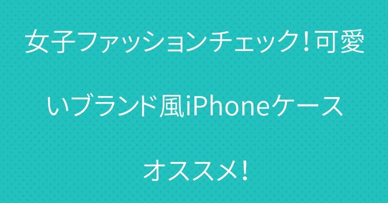 女子ファッションチェック!可愛いブランド風iPhoneケースオススメ!