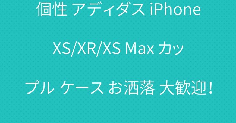 個性 アディダス iPhoneXS/XR/XS Max カップル ケース お洒落 大歓迎!