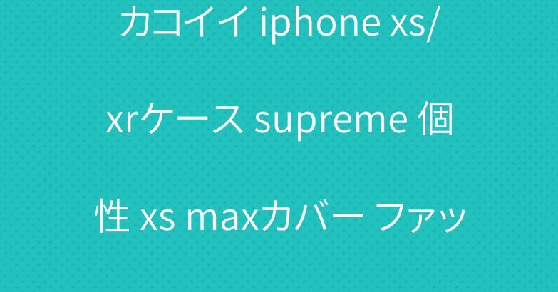 カコイイ iphone xs/xrケース supreme 個性 xs maxカバー ファッション