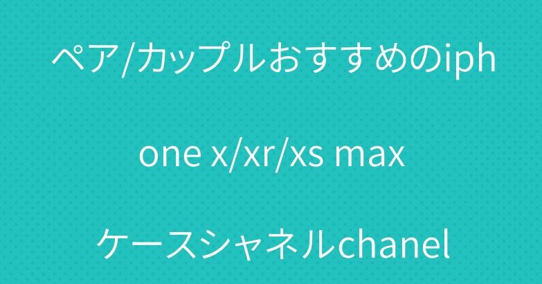 ペア/カップルおすすめのiphone x/xr/xs maxケースシャネルchanel
