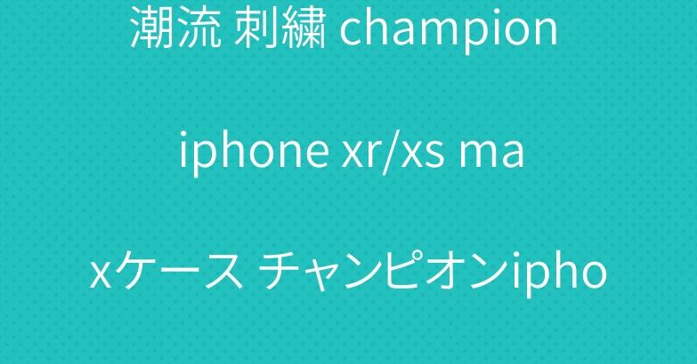 潮流 刺繍 champion iphone xr/xs maxケース チャンピオンiphone xs/x/10sケース