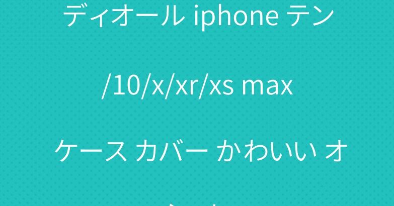 ディオール iphone テン/10/x/xr/xs max ケース カバー かわいい オシャレ