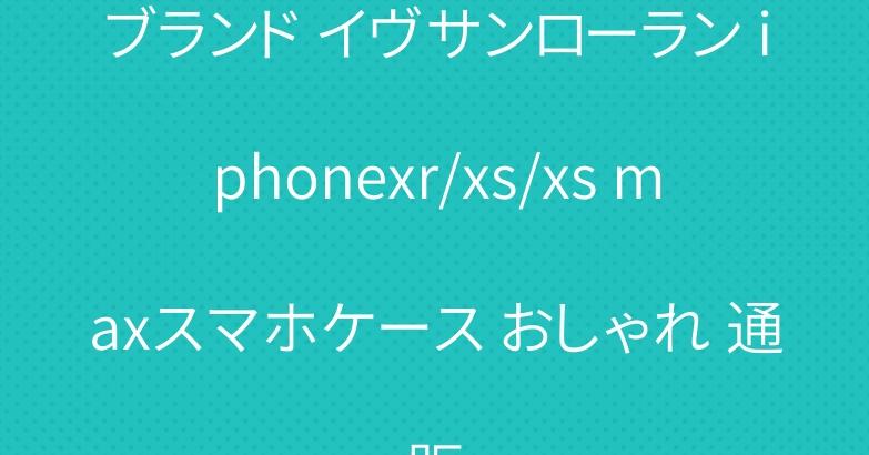 ブランド イヴサンローラン iphonexr/xs/xs maxスマホケース おしゃれ 通販