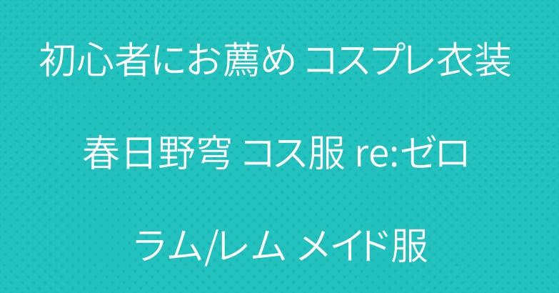 初心者にお薦め コスプレ衣装 春日野穹 コス服 re:ゼロ ラム/レム メイド服
