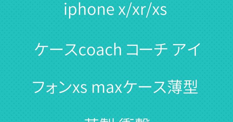 iphone x/xr/xs ケースcoach コーチ アイフォンxs maxケース薄型 革製 衝撃