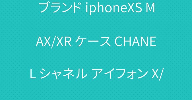 ブランド iphoneXS MAX/XR ケース CHANEL シャネル アイフォン X/テン/8/7 プラス ケース