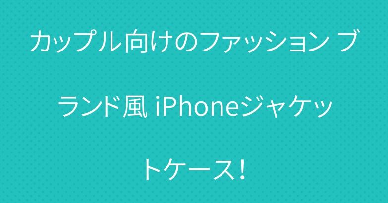 カップル向けのファッション ブランド風 iPhoneジャケットケース!