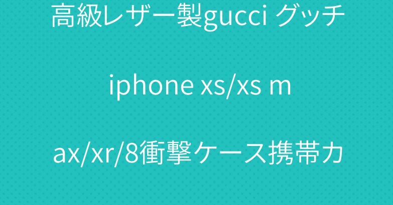 高級レザー製gucci グッチ iphone xs/xs max/xr/8衝撃ケース携帯カバーオシャレ