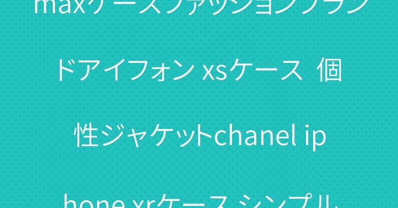 シャネル iphone xs maxケースファッションブランドアイフォン xsケース  個性ジャケットchanel iphone xrケース シンプル風 アイフォン xs/xs maxカバー