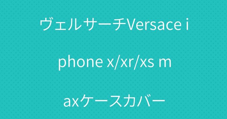 ヴェルサーチVersace iphone x/xr/xs maxケースカバー