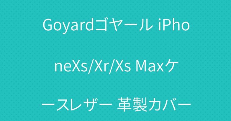 Goyardゴヤール iPhoneXs/Xr/Xs Maxケースレザー 革製カバー