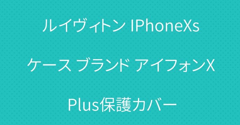 ルイヴィトン IPhoneXsケース ブランド アイフォンX Plus保護カバー