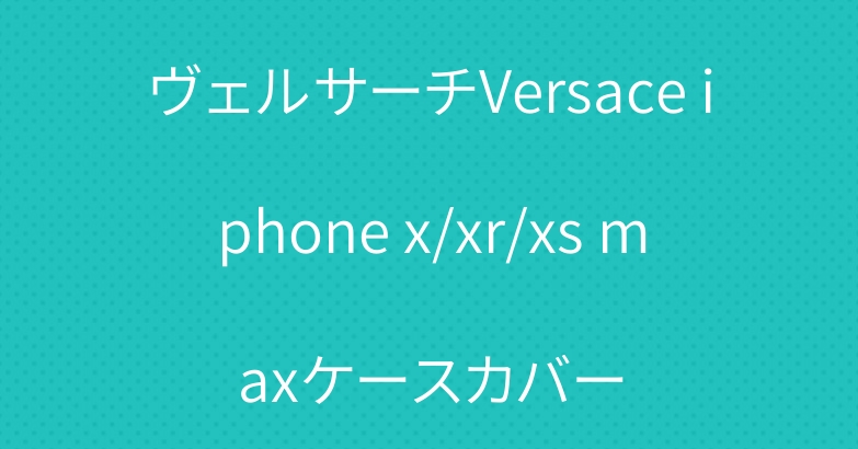 ヴェルサーチVersace iphone x/xr/xs maxケースカバー
