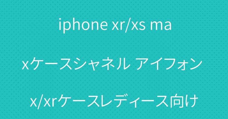 iphone xr/xs maxケースシャネル アイフォン x/xrケースレディース向け