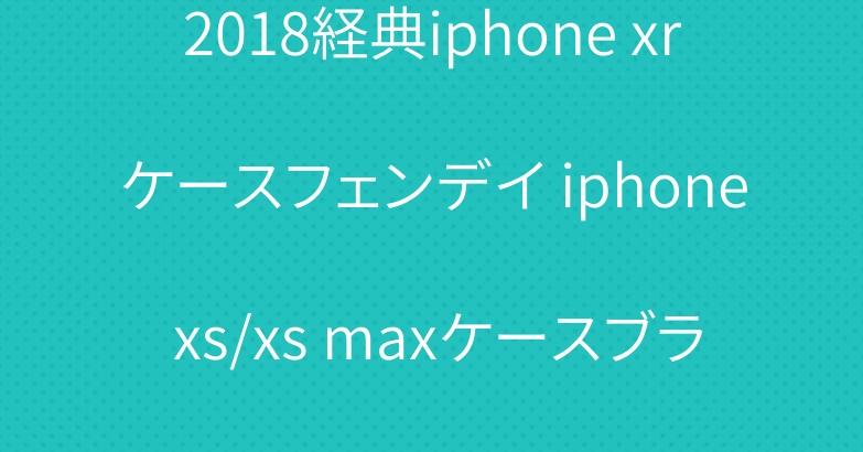 2018経典iphone xrケースフェンデイ iphone xs/xs maxケースブランド