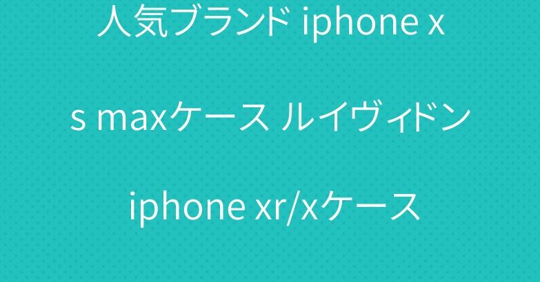 人気ブランド iphone xs maxケース ルイヴィドン iphone xr/xケース手帳型