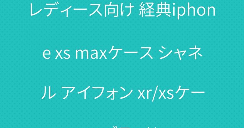 レディース向け 経典iphone xs maxケース シャネル アイフォン xr/xsケースブランド