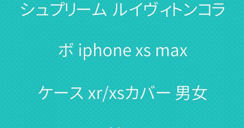 シュプリーム ルイヴィトンコラボ iphone xs maxケース xr/xsカバー 男女兼用