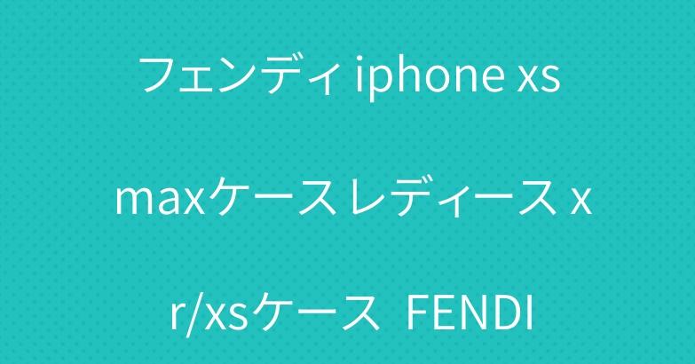 フェンディ iphone xs maxケース レディース xr/xsケース  FENDI