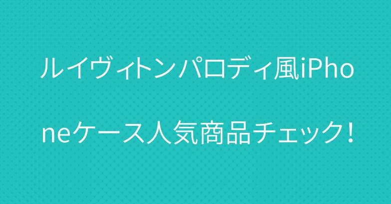 ルイヴィトンパロディ風iPhoneケース人気商品チェック!