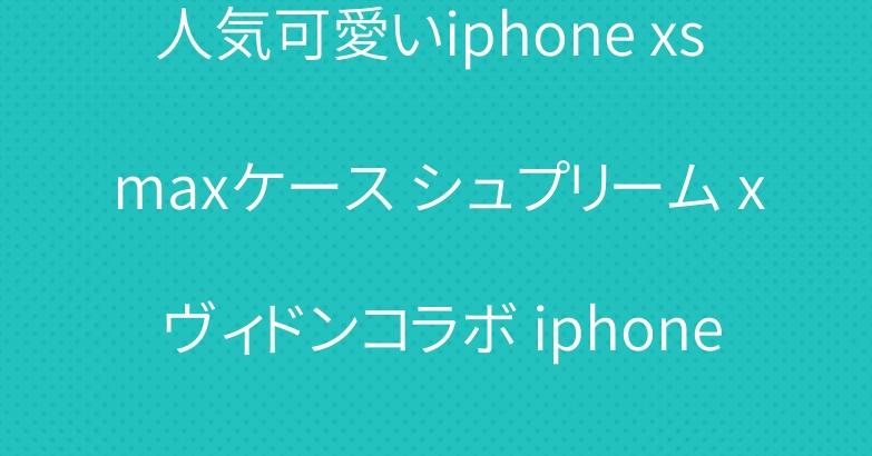 人気可愛いiphone xs maxケース シュプリーム x ヴィドンコラボ iphone xr/Xカバー