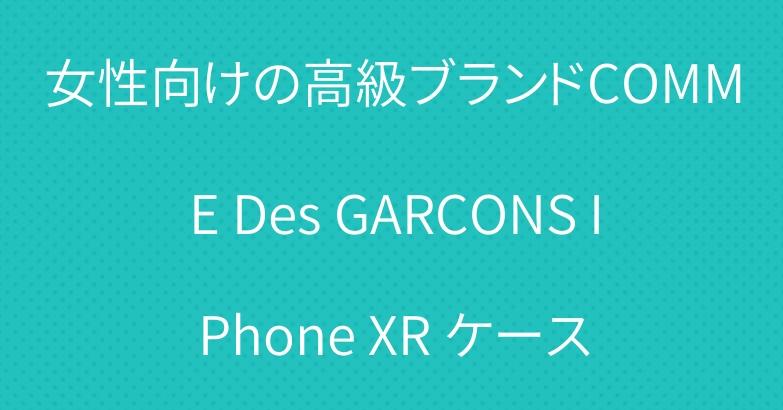 女性向けの高級ブランドCOMME Des GARCONS IPhone XR ケース