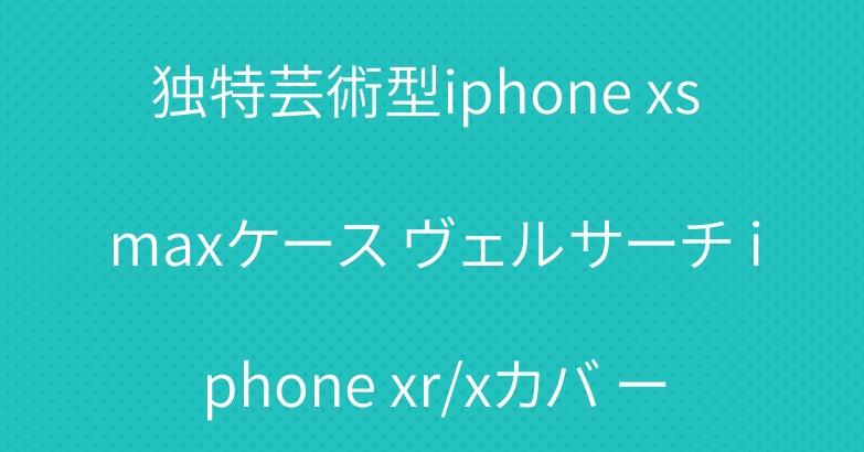 独特芸術型iphone xs maxケース ヴェルサーチ iphone xr/xカバ ー