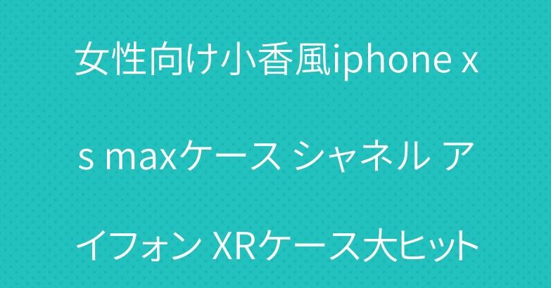 女性向け小香風iphone xs maxケース シャネル アイフォン XRケース大ヒット