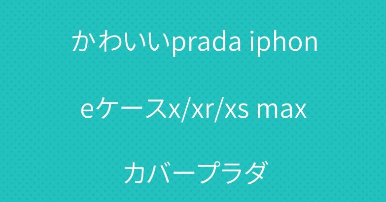 かわいいprada iphoneケースx/xr/xs max カバープラダ