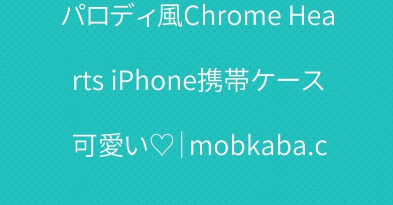 パロディ風Chrome Hearts iPhone携帯ケース 可愛い♡|mobkaba.com