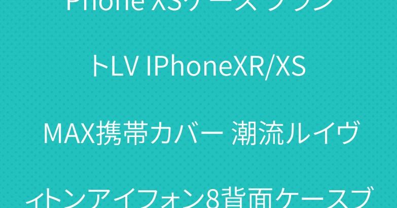 欧米風LV SUPREME IPhone XSケース ブラントLV IPhoneXR/XS MAX携帯カバー 潮流ルイヴィトンアイフォン8背面ケースブランドIPhone6/6plus スマホケース