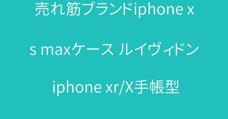 売れ筋ブランドiphone xs maxケース ルイヴィドン iphone xr/X手帳型カバー