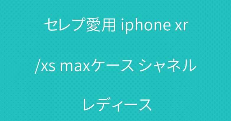 セレプ愛用 iphone xr/xs maxケース シャネル レディース