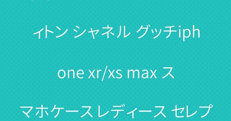 本革 レザー ブランド ルイヴィトン シャネル グッチiphone xr/xs max スマホケース レディース セレプ愛用