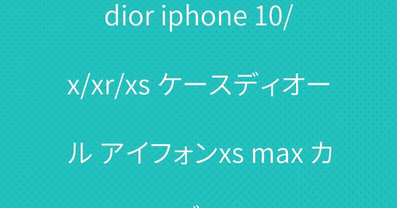 dior iphone 10/x/xr/xs ケースディオール アイフォンxs max カバー