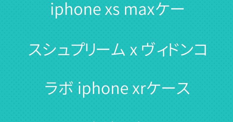 iphone xs maxケースシュプリーム x ヴィドンコラボ iphone xrケース 潮流人気