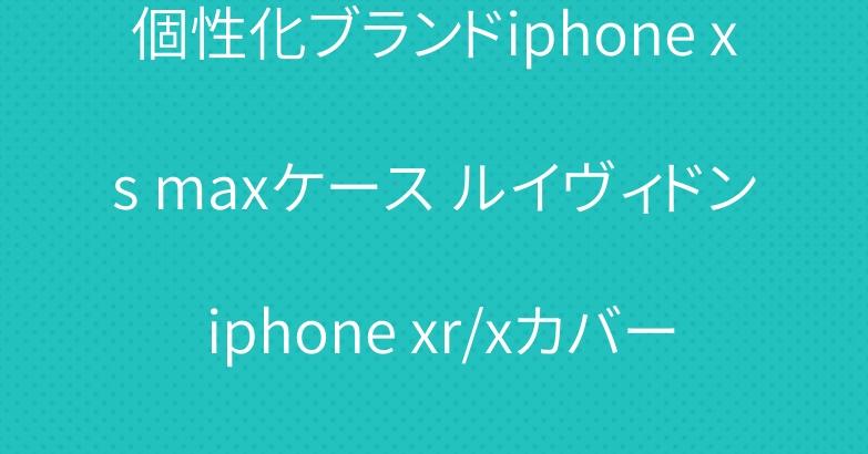 個性化ブランドiphone xs maxケース ルイヴィドン iphone xr/xカバー