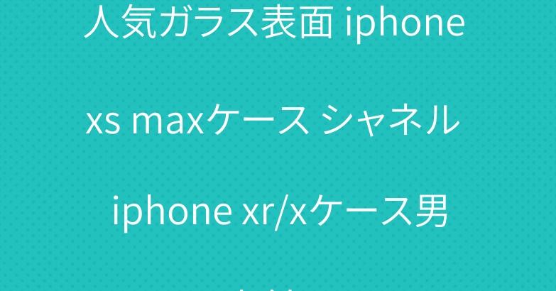 人気ガラス表面 iphone xs maxケース シャネル iphone xr/xケース男女兼用